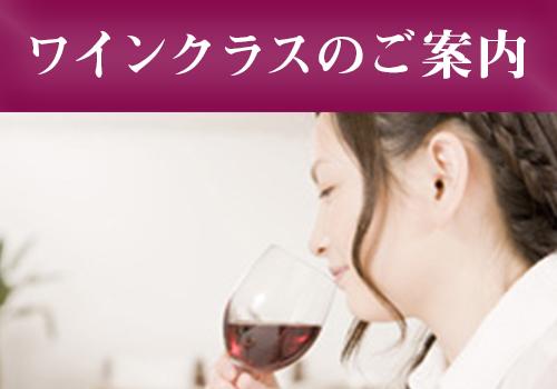 ワインクラスのご案内